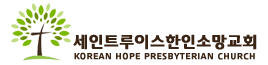 Korean Hope Presbyterian Church